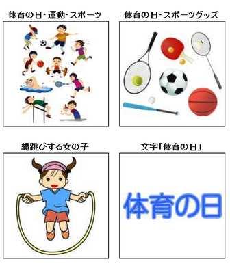 10月のイラスト 体育の日/無料のフリー素材集【花鳥風月】