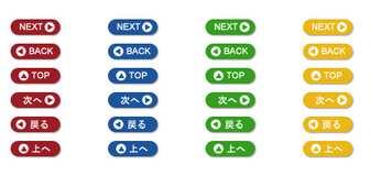 トップへ・次へ・戻るボタン【フリー素材】- ホームページ更新CGIで簡単web更新システム