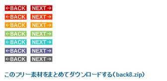 矢印付きNEXT・BACKボタンのフリー素材 - フリー素材「取り放題.com」|ネットショップ、ECサイトに最適なホームページ・WEB素材