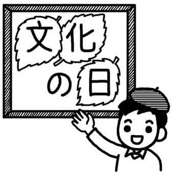 文化の日1/秋の無料イラスト【白黒イラスト素材】