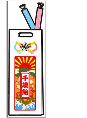 11月のイラストNo.44『千歳飴』/無料のフリー素材集【花鳥風月】