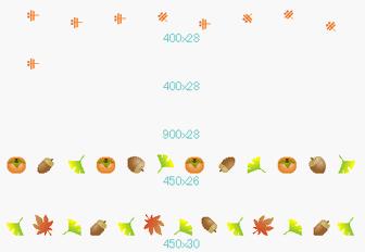 秋のライン~コスモス、赤とんぼ、柿、どんぐり、イチョウ、もみじ