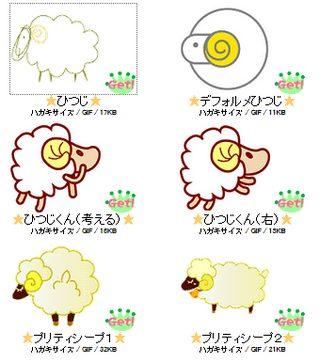 【 サンワサプライ ペーパーミュージアム 素材集「ひつじ」 】