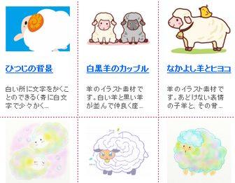 イラスト無料 「羊」のイラスト素材