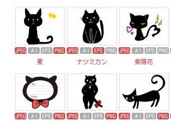黒猫イラスト/無料イラストなら「イラストAC」