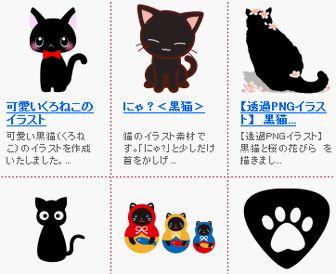 イラスト無料 「黒猫」のイラスト素材
