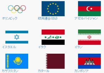 国旗などの一覧 - 無料で使えるEPSフリー素材