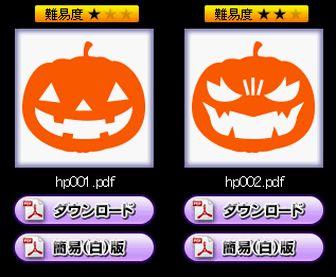 ハロウィンかぼちゃの型紙ダウンロード|HappyHalloween│最北の海鮮市場(さいほく)