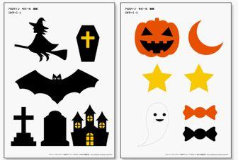 ハロウィン モビール・壁面飾り 型紙 無料ダウンロード・印刷|幼児の学習素材館