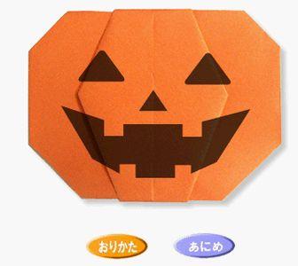 折り紙・かぼちゃのお化け