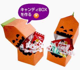 ハロウィーン キャンディボックス&おみやげバッグ 子育て応援 グリコ
