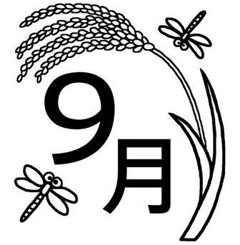 9月タイトル/無料イラスト/秋の季節・行事のイラスト素材
