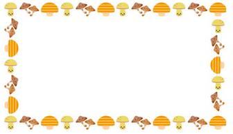秋のイラストNo.376『フレーム:可愛いキノコ』/無料のフリー素材集【花鳥風月】