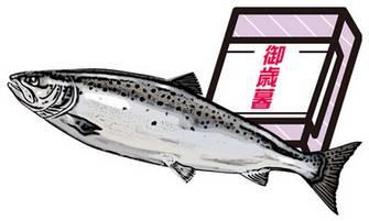 のイラストNo.76『お歳暮・新巻鮭』/無料のフリー素材集【花鳥風月】
