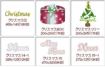 【みてみ亭】100%ホームページ素材(イラスト~イベント~クリスマス)