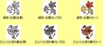 秋3(紅葉・落ち葉)/無料イラスト/ミニカット