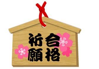 合格祈願-絵馬イラスト 画像フリー素材|無料素材倶楽部