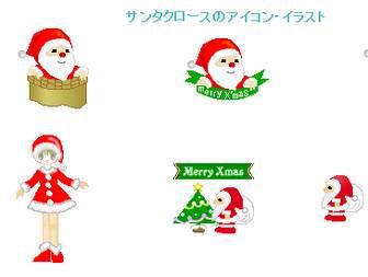 クリスマスの素材【サンタクロース・トナカイそり】アイコン・イラスト フリー素材