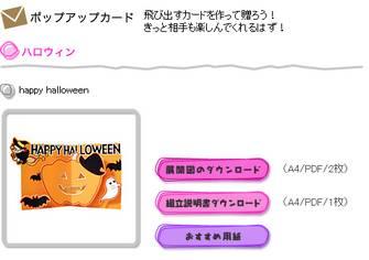 ハロウィン ポップアップカード 無料素材 | ペーパーミュージアム