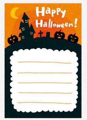 ハロウィンのグリーティングカードのテンプレート「シルエット」: 無料イラスト かわいいフリー素材集