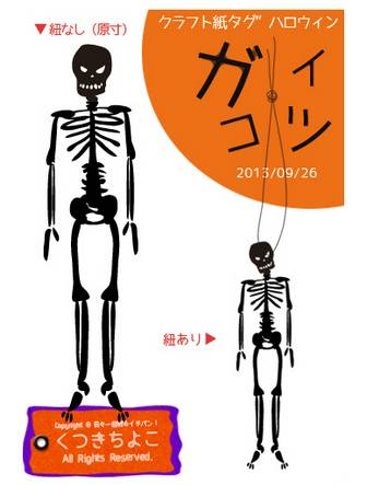 2013年9月26日 ハロウィンイラスト素材《ガイコツ》 | イチパン!/日々一素材パントリー