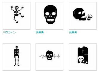 骸骨|無料イラスト ・イラスト素材「シルエットAC」