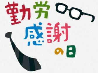 勤労感謝の日のイラスト「タイトル文字」: 無料イラスト かわいいフリー素材集