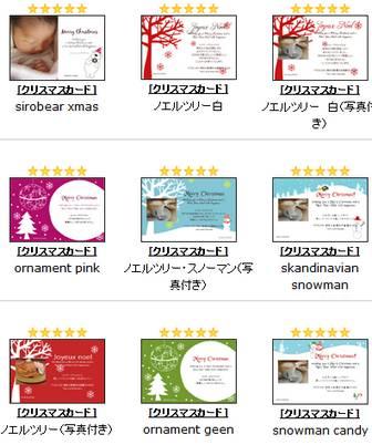 BLUEPAGE - クリスマスカード、はがき印刷テンプレート素材、グリーティングカード出産報告/テンプレート/はがき/カード/内祝い/ダウンロード/メッセージ
