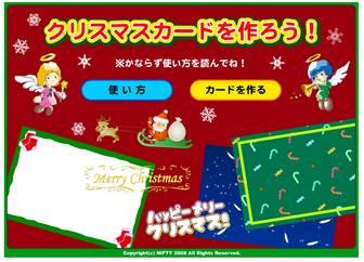 クリスマスカードを作ろう!:クリスマス:無料:ダウンロード:キッズ@nifty