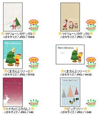 【 サンワサプライ ペーパーミュージアム 素材集「クリスマスカード」 】