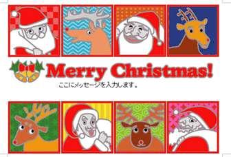 無料グリーティングカード - クリスマス-サンタ8