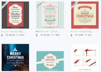 グラフィックリソース クリスマスカード