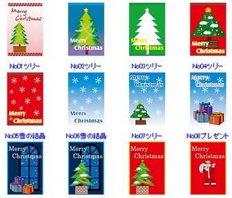イラストポップ | 縦書きクリスマスカード