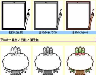 お正月1/冬の季節・行事/枠・ふきだし/無料イラスト素材