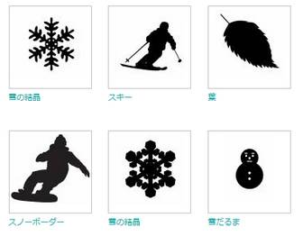 冬 無料イラスト ・イラスト素材「シルエットAC」