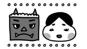 画像 14/26:【白黒・カラーあり】ゆる可愛い節分のイラスト集 [Web素材] All About