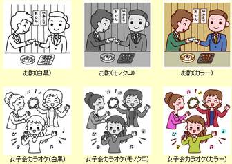忘年会・新年会4/無料イラスト/冬の行事・季節のイラスト素材