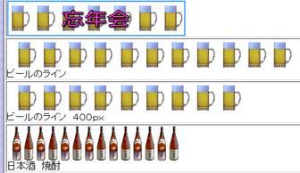 ワイン・酒・忘年会・宴会ブログパーツとイラスト