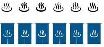 温泉マーク | 商用フリーで使える影絵素材サイト シルエットデザイン