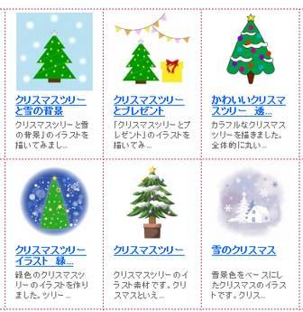 イラスト無料 「クリスマスツリー」のイラスト素材