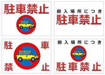 駐車禁止の貼り紙|フリーの貼り紙サイト ペラガミ.com