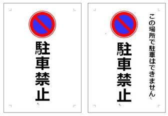 駐車禁止の張り紙|Wordで張り紙