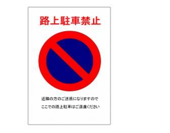 「路上駐車禁止」の張り紙テンプレート - エクセルのテンプレート(雛形)
