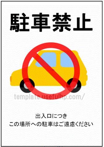 駐車禁止 無料テンプレート