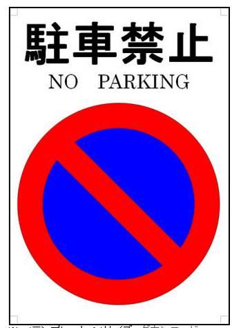 無料テンプレート 駐車禁止標識