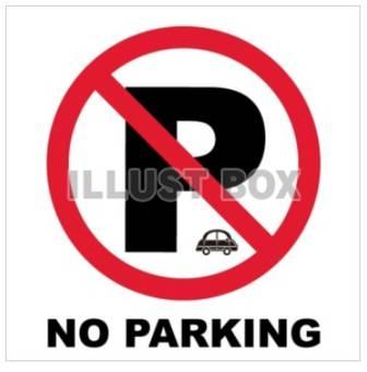 無料イラスト 駐車禁止マーク1  EPS画像あり