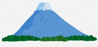 富士山のイラスト: 無料イラスト かわいいフリー素材集