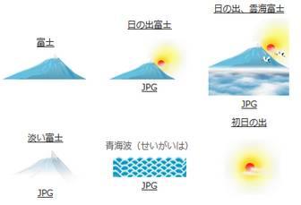 富士山、初日の出の無料イラスト