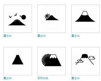 富士山|無料イラスト ・イラスト素材「シルエットAC」