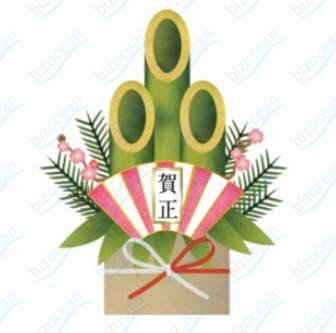 賀正の紅白扇が飾られた門松イラスト テンプレートの無料ダウンロードは【書式の王様】